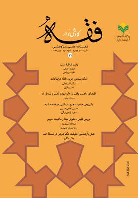 کاوشی نو در فقه اسلامی: فصلنامه علمی - پژوهشی شماره 91 پاییز 1396