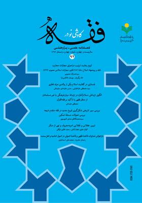 کاوشی نو در فقه اسلامی: فصلنامه علمی - پژوهشی شماره 92 زمستان 1396