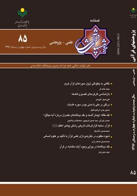 فصلنامه پژوهش های قرآنی شماره 85؛ زمستان 1396