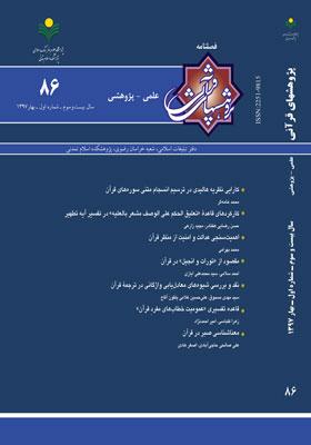 فصلنامه پژوهش های قرآنی شماره 86؛ بهار 1397