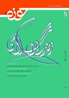 فصلنامه حوزه، شماره 174، زمستان 1393