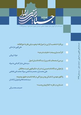 فصلنامه جستارهای فقهی و اصولی، شماره 1، زمستان 1394