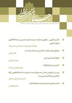 فصلنامه جستارهای فقهی و اصولی، شماره 2، بهار 1395