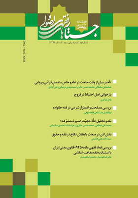 فصلنامه جستارهای فقهی و اصولی، شماره 3، تابستان 1395