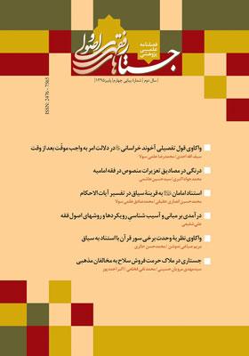 فصلنامه جستارهای فقهی و اصولی، شماره 4، پاییز 1395