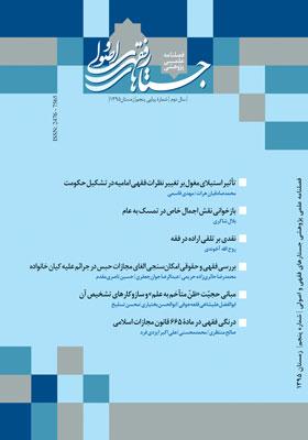 فصلنامه جستارهای فقهی و اصولی، شماره 5، زمستان 1395