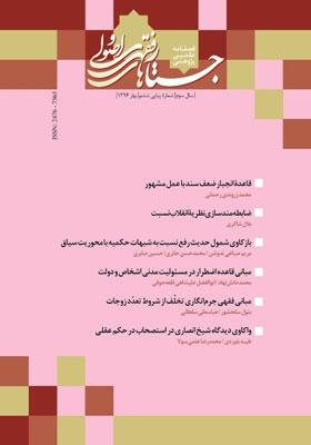 فصلنامه جستارهای فقهی و اصولی، شماره 6، بهار 1396