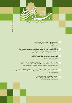 فصلنامه جستارهای فقهی و اصولی، شماره 7، تابستان 1396