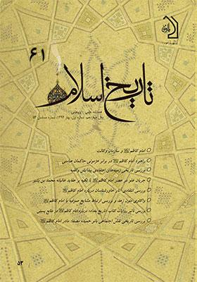 فصلنامه تاریخ اسلام، شماره 61، بهار 1394