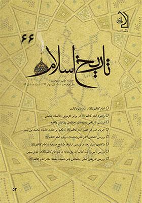 فصلنامه تاریخ اسلام، شماره 66، تابستان 1395