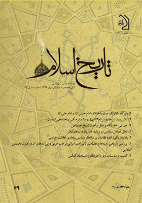 فصلنامه تاریخ اسلام، شماره 69، بهار 1396