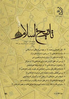 صلنامه تاریخ اسلام، شماره 71، پاییز 1396