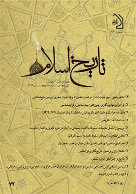 فصلنامه تاریخ اسلام، شماره 72، زمستان 1396