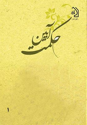 فصلنامه آیین حکمت، شماره 1، بهار 1388