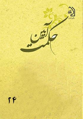 فصلنامه آیین حکمت، شماره 24، تابستان 1394