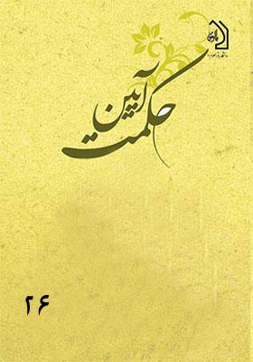 فصلنامه آیین حکمت، شماره 26، زمستان 1394