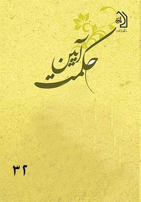 فصلنامه آیین حکمت، شماره 32، تابستان 1396
