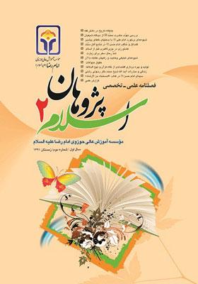 فصلنامه اسلام پژوهان، شماره 2، زمستان 1391
