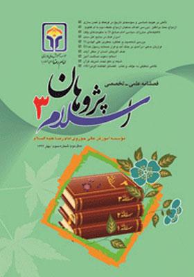 فصلنامه اسلام پژوهان، شماره 3، بهار 1392