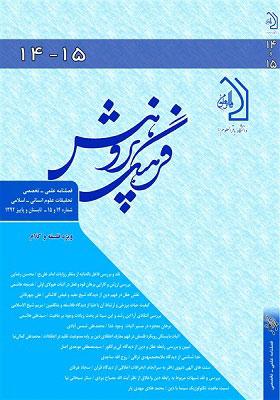 فصلنامه فرهنگ پژوهش، شماره 14 و 15، تابستان و پاییز 1392