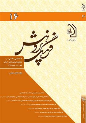 فصلنامه فرهنگ پژوهش، شماره 16، زمستان 1392