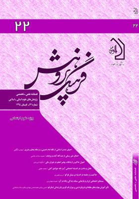 فصلنامه فرهنگ پژوهش، شماره 22، تابستان 1394