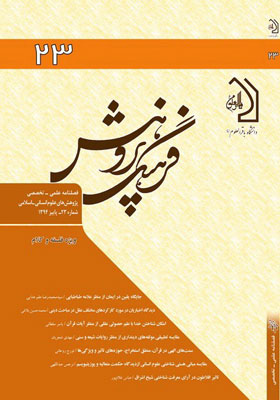 فصلنامه فرهنگ پژوهش، شماره 23، پاییز 1394