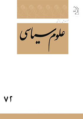 فصلنامه علمی - پژوهشی علوم سیاسی، شماره 72، زمستان 1394