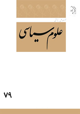 فصلنامه علمی - پژوهشی علوم سیاسی، شماره 79، پاییز 1396