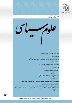 فصلنامه علمی - پژوهشی علوم سیاسی، شماره 80، زمستان 96