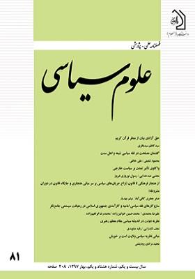 فصلنامه علمی - پژوهشی علوم سیاسی، شماره 81، بهار 97