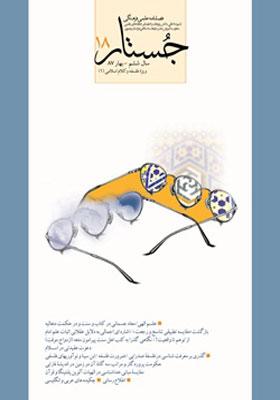 فصلنامه علمی پژوهشی جستار، شماره 18، بهار 1387