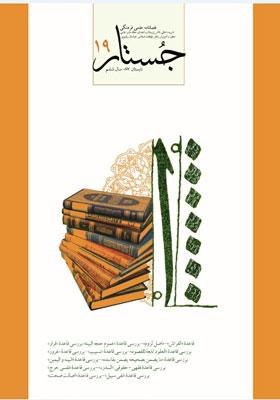 فصلنامه علمی پژوهشی جستار، شماره 19، تابستان 1387