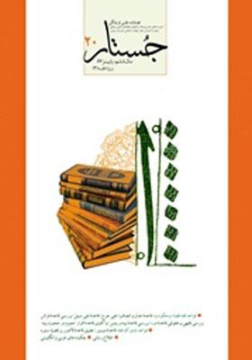 فصلنامه علمی پژوهشی جستار، شماره 20، پاییز 1387