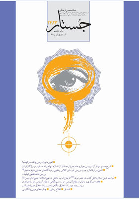 فصلنامه علمی پژوهشی جستار، شماره 23 و 24، تابستان و پاییز 1388