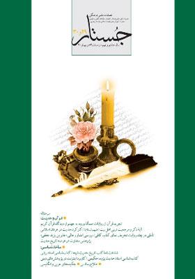 فصلنامه علمی پژوهشی جستار، شماره 29و 30، زمستان1389 و بهار 1390