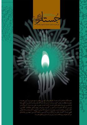 فصلنامه علمی پژوهشی جستار، شماره 33 و 34، تابستان و بهار 1391