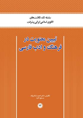 تبیین معنویت در فرهنگ و ادب فارسی