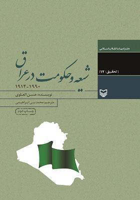 شیعه و حکومت در عراق