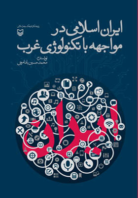 ایران اسلامی در مواجهه با تکنولوژی غرب