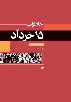 خاطرات 15 خرداد تبریز