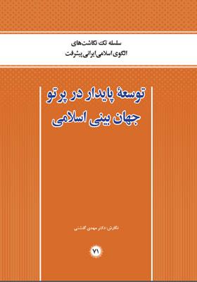 توسعه پایدار در پرتو جهان بینی اسلامی