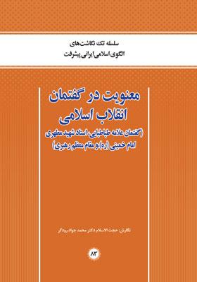 معنویت در گفتمان انقلاب اسلامی