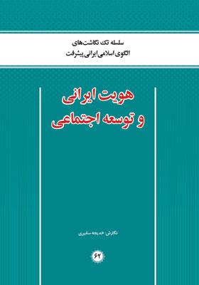 هویت ایرانی و توسعه اجتماعی