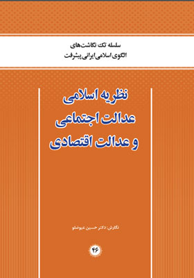 نظریه اسلامی عدالت اجتماعی و عدالت اقتصادی