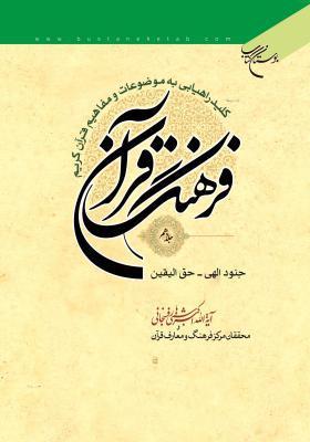 فرهنگ قرآن جلد 10