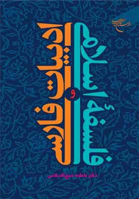 ادبیات فارسی و فلسفه اسلامی