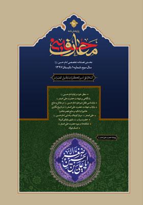 پژوهش نامه معارف حسینی؛ فصلنامه علمی تخصصی-شماره دهم- تابستان 1397