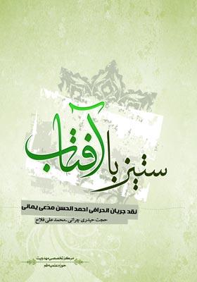 ستیز با آفتاب نقد جریان انحرافی احمد بصری، مدعی یمانی