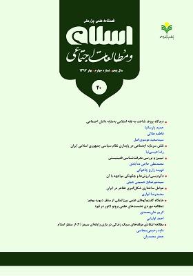 فصلنامه علمی-پژوهشی اسلام و مطالعات اجتماعی ، شماره بیستم، بهار 1397